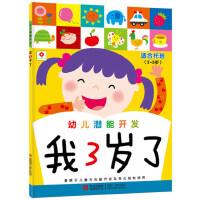 我3岁了 幼儿潜能开发: 小红花脑筋急转弯思维训练 专注力图书2-3岁 儿童书籍 早教书 游戏书 书店 图书 少儿 畅