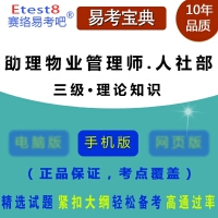 2020年助理物业管理师(国家三级)职业资格考试(理论知识)易考宝典手机版(人社部)-ID:156