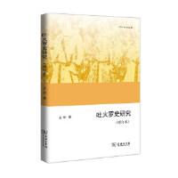 吐火罗史研究(增订本)(欧亚备要) 王欣 商务印书馆 9787100130004