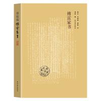 傅雷家书(2018版) 译林出版社