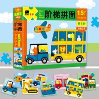 邦臣小红花・阶梯拼图・第1阶・交通工具(1.5+)