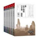 国学梯级公开课1-6(全六册,精选历年中高考文言文高频篇目)