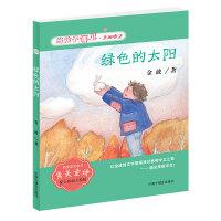 当孩子遇见美丽中文 绿色的太阳(金波卷)