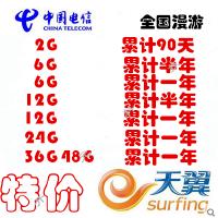 中国电信3G/4G流量卡 全国6G 12G 24G 36G 48G 100G 200G 300G 累计半年全年上网流量