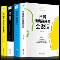 4册 所谓情商高就是会说话跟任何人都能聊得来好好说话心理学沟通的艺术技巧的书人际交往提高演讲与口才情绪管理书籍畅销书排
