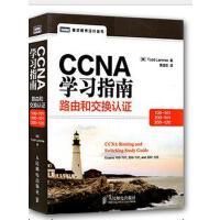 CCNA学习指南 路由交换和认证 计算机网络程序设计书籍 网络工程师认证教程图书 ccna路由和交换机软件操作书 思科