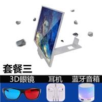 手机屏幕放大器手机屏幕3d放大器高清14寸安卓三星华为oppo通用3D影院放大镜