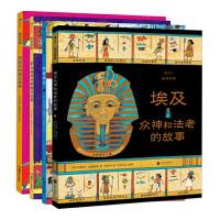 正版全新 图话经典系列:罗马+希腊+埃及神话+印度寓言故事(套装共4册)