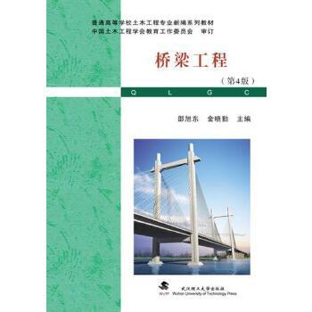 【正版现货】桥梁工程(第4版) 邵旭东 金晓勤 9787562952039 武汉理工大学出版社