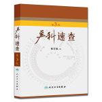 【全新直发】产科速查(第3版) 张方林 9787117205030 人民卫生出版社