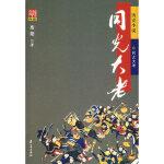 【新书店正版】同光大老高阳9787508044286华夏出版社