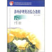 [二手旧书9成新]涉外护理英语综合教程6(学生用书)华仲乐,华仲乐9787040229226高等教育出版社