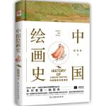 中国绘画史(陈师曾抗鼎之作精装版)