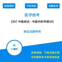 医学统考《307中医综合-中医内科学部分》病证试题举例【高清视频、名师授课、考研必备】