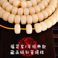 白玉菩提根手串项链天然108颗藏式桶珠圆男女单圈菩提子佛珠饰品