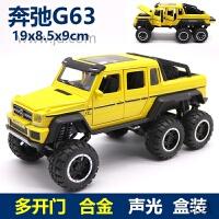 【新品】越野车模型合金车模仿真大G63警车男孩声光玩具车小汽车大号车模 黄色 G63 6x6