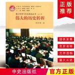 伟大的历史转折:青少年学习中共党史丛书之十四