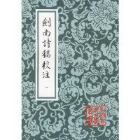 剑南诗稿校注(全八册) (宋)�游,钱仲联 校注 9787532540440 上海古籍出版社