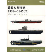 德军U型潜艇1939-1945(2)