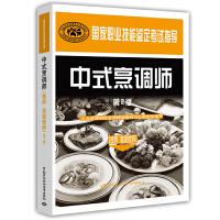 中式烹调师(技师高级技师)(第2版)国家职业技能鉴定考试指导