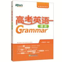 新东方 高考英语语法