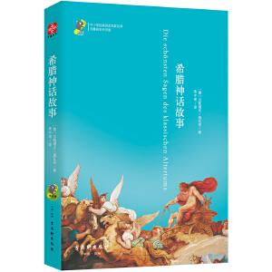 希腊神话故事 新课标 中小学生必读名著 教育部新课标推荐书目