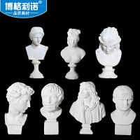 美术练习头像写生人像室内摆件 树脂雕像15cm素描石膏像