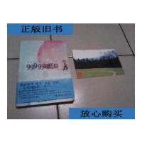 【二手旧书9成新】9999滴眼泪:那些跟青春记忆有关的美 /陈升 接