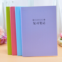 带艾宾浩斯记忆法复习笔记本16K胶装作业本B5练习本 颜色随机5本售价
