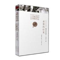正版王开岭作品散文集增订本 亲爱的灯光 中学生阅读典藏版 精神风光卷
