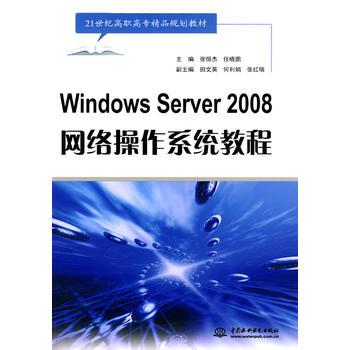 【二手旧书9成新】Windows Server 2008 网络操作系统教程 (21世纪高职高专精品规划教材) 张恒杰,任晓鹏
