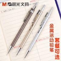 晨光文具活动铅笔0.5/0.7mm金属自动铅笔中小学生用写不断铅绘图设计铅笔低重心美术用按动铅笔学习办公