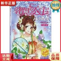【新�A直�I】公主�{到,化�W工�I出版社,�R翠�},9787122265845