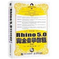 正版全新 中文版Rhino 5.0完全自学教程 第3版