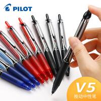 套装送笔盒!日本Pilot百乐按动V5中性笔BXRT-V5/V7开拓王针管学生用水笔V5RT笔芯红黑蓝色0.5