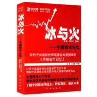 冰与火-中国股市记忆/讲述中国股市成长怎样选择成长股K线图快速入门股票魔法师中国股市操练大全短线抓牛股