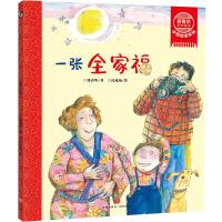 郑春华奇妙绘本 中国故事系列 一张全家福