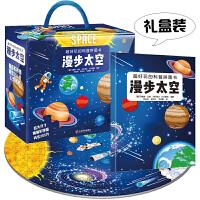 漫步太空 超好玩的科普拼图书 礼盒装儿童益智大拼图3-6岁提高专注力训练书太空科普百科书籍幼儿益智左右脑开发注意力观察