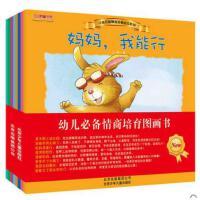 小兔杰瑞情商培育绘本全套8册 妈妈我能行绘本 儿童睡前故事0-3-4-5-6岁 幼儿园童话书宝宝亲子读物早教启蒙图书漫