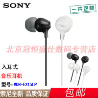 【支持礼品卡+包邮】Sony/索尼耳机 MDR-EX15LP 重低音入耳式 迷你小巧 手机音乐耳机 多色可选