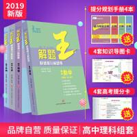 2019新版解题王高中 数学 物理 化学 生物共4册高中理综知识大全手册 解题方法与技巧高中数理化生题型全归纳 全国通