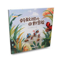 蚂蚁班的田野冒险(精装绘本) 豚宝宝早期教育研究中心 9787539793979