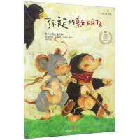 正版图书-FLY-遇见美好系列:了不起的新朋友・ 9787508656984 中信出版集团 知礼图书专营店