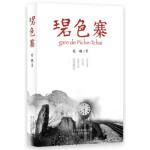 碧色寨 范稳 9787530218273 北京十月文艺出版社