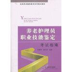 养老护理员职业技能鉴定考试指南 罗洪英,杨宝祥著 9787508742748 中国社会出版社