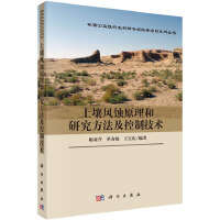 土壤风蚀原理和研究方法及控制技术