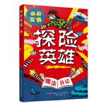 魔法日记:探险英雄(校园故事秘籍,另类爆笑日记。 大笑中见真情,嘻哈中有温暖。 这是一本能够走进孩子内心的魔法日记。)