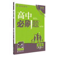 理想树67高考2019新版 高中必刷题 高二地理必修3 适用于人教版教材