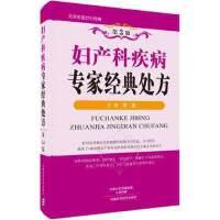 妇产科学疾病专家经典处方 第3版 李新 河南科学技术出版社9787534989391