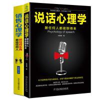 说话心理学跟任何人都能聊得来+销售心理学―把任何东西卖给任何人全两册沟通技巧为人处事心理学人际交往与口才说话艺术书籍